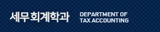 세무회계과 DEPARTMENT of TAX ACCOUNTING
